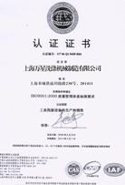 轩泽认证证书