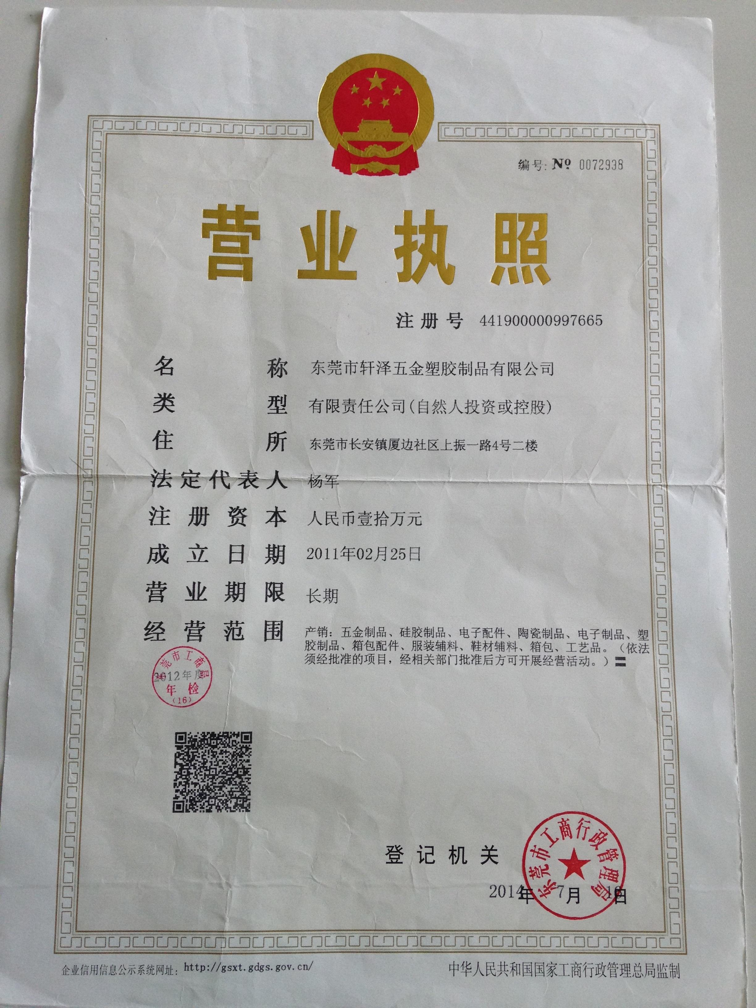 东莞市轩泽五金塑胶制品有限公司营业执照