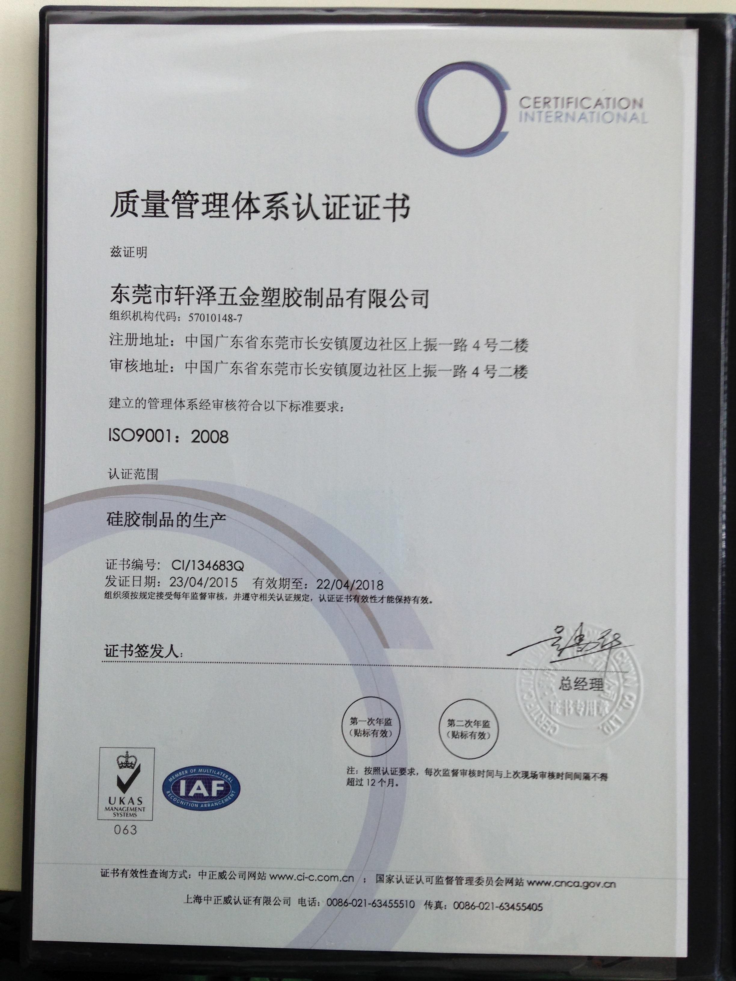 轩泽公司ISO验证证书